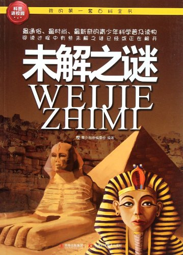 Mysteries-My First Encyclopedia (Chinese Edition): ben she