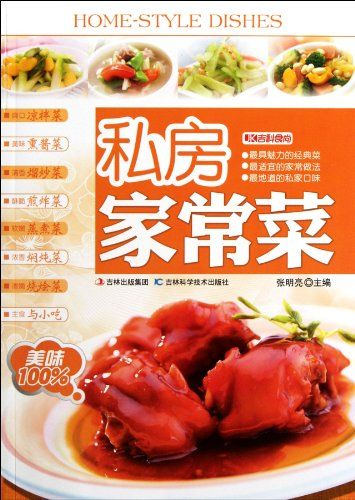 The liberal arts Genuine] Private home cooking: ZHANG MING LIANG