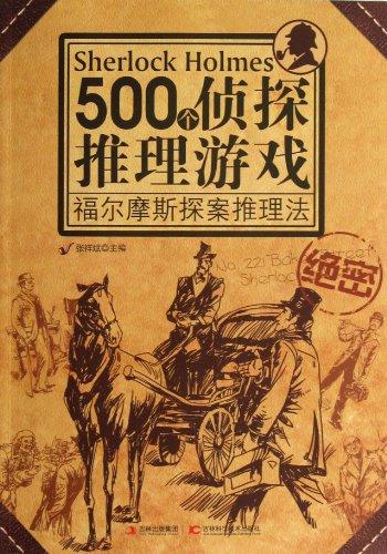 500 Detective game: Sherlock Holmes reasoning method(Chinese Edition): ZHANG XIANG BIN