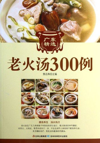 9787538467543: 300 recipes for Cantonese LAOHUO style soup (Chinese Edition)