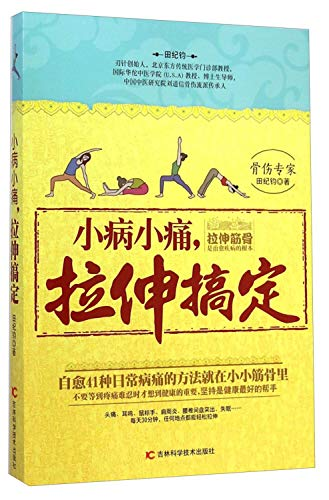 9787538480603: Stretching Exercises Removal Disease (Chinese Edition)