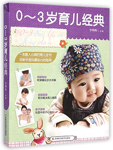 0-3 years old Parenting classic(Chinese Edition): LI MING HUI