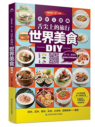 9787538498936: The Tongue Tip Travel--World Cate DIY (Chinese Edition)