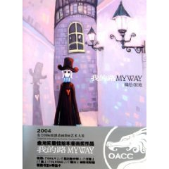 9787538524246: My Way 1 (Chinese Edition)