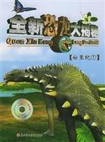The new Cretaceous dinosaurs Big Secret 5(Chinese: LU ZHI CAI