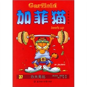 9787538529821: Garfield: Survival of the full fat 40 (Color Edition) (Paperback)