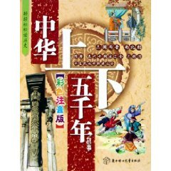 9787538530186: five thousand years of Chinese story: Three Kingdoms. Song. Liao. Jin Sui. Yuan. Ming and Qing Dynasties and Ten States semi-feudal society (color phonetic version) (Paperback)(Chinese Edition)