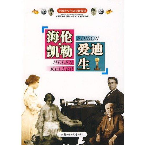 Genuine Books 9787538533071 Helen Keller Edison(Chinese Edition): SHE TIAN