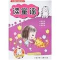 9787538533422: Children as Enlightenment Series: Read nursery rhymes:(Chinese Edition)