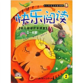 Happy reading 2 young children language innovation topics(Chinese Edition): BU XIANG