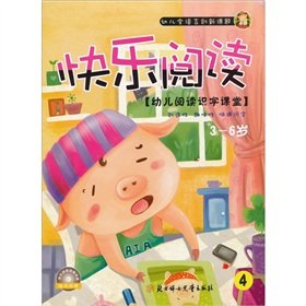 Happy reading four young children language innovation topics(Chinese Edition): BU XIANG