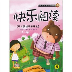 Happy reading 5 children language innovation topics(Chinese Edition): BU XIANG