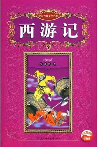 9787538542783: Journey to the West (Note Edition) (Other)(Chinese Edition)