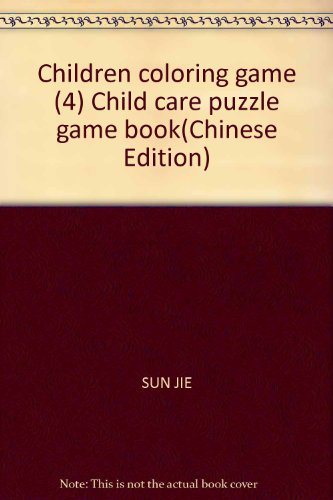 Children puzzle game books (2) - children coloring game --4(Chinese Edition): SUN JIE