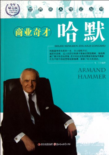 9787538545944: Commercial Genius Armand Hammer (Chinese Edition)