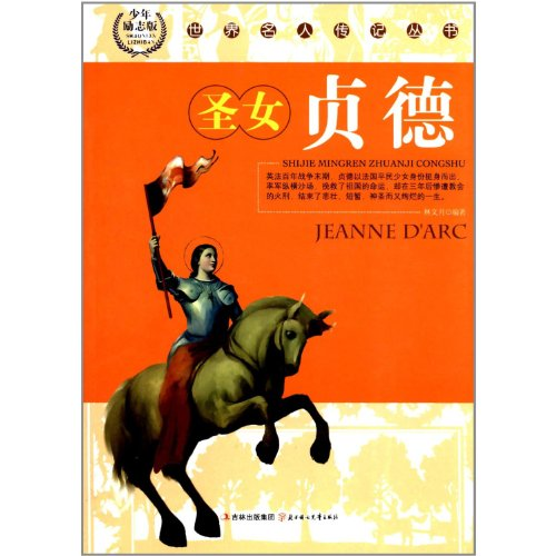 9787538546095: Joan of Arc (Chinese Edition)