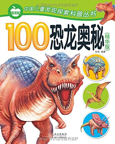9787538550238: 100 dinosaur mystery - Wallpapers Edition(Chinese Edition)