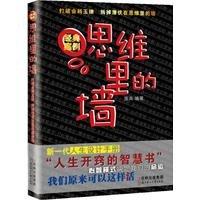9787538550580: Demolishing the Mental Walls (Chinese Edition)