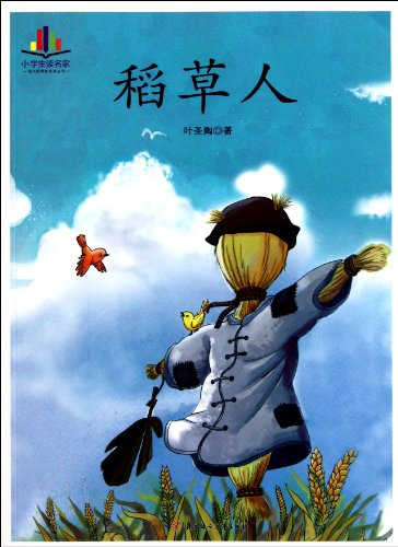 9787538555967: Scarecrow---One of the Stories by Masters for Elementary School Students (Chinese Edition)