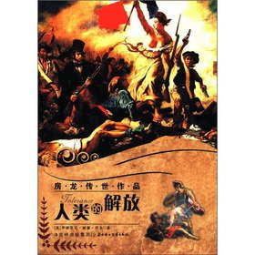 9787538557039: Van Loon works handed down: the liberation of the human(Chinese Edition)