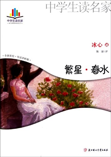 Selected Poems of Bing Xin(Illustrated Book) (Chinese: bing xin