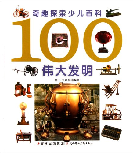 9787538558333: 100 Great Inventions - Childrens Encyclopedia for Wonderful Exploration (Chinese Edition)