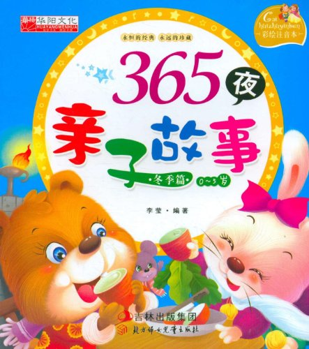 9787538559545: Family Stories for 0-5-Year-Old-Kids (Color Illustration Version with Pin Yin)Winter (Chinese Edition)
