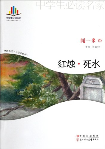 9787538559774: Red Candle- Dead Water (Chinese Edition)