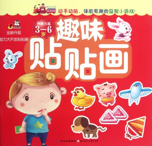 Judgment papers fun stickers sticker 3-6 years old(Chinese Edition): KA DI
