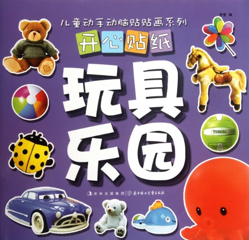 9787538561951: Toy Paradise - Happy Stickers (Chinese Edition)