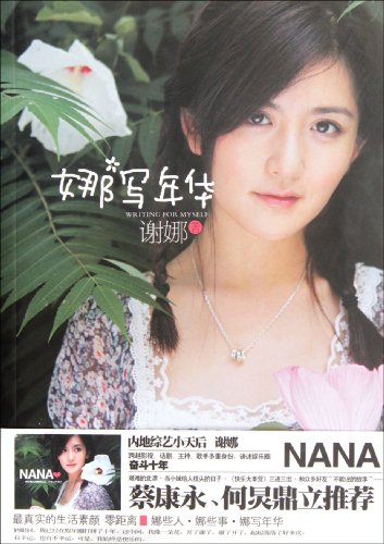 9787538562255: Na Writes for Love (Chinese Edition)