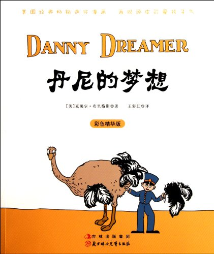 Danny's dream (American classic. best-selling comic reproduce the naughty lovable childish)(...