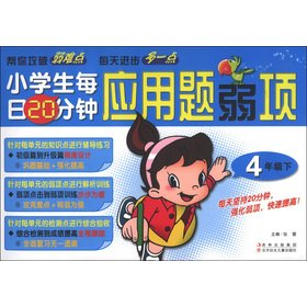 Primary school 20 minutes a day the application title weakness (grade 4)(Chinese Edition): ZHANG ...