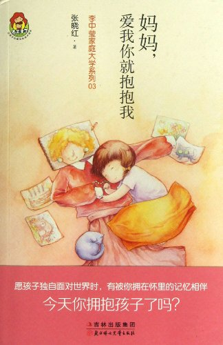 9787538575965: Mom, If You Love Me, Please Hug Me (Chinese Edition)