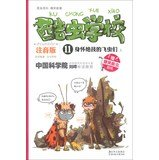 9787538576405: Cool insects School ( 11 ) : stunt flying insects are (Vol.1) ( phonetic version ) (with hilarious cool insect stickers a )(Chinese Edition)
