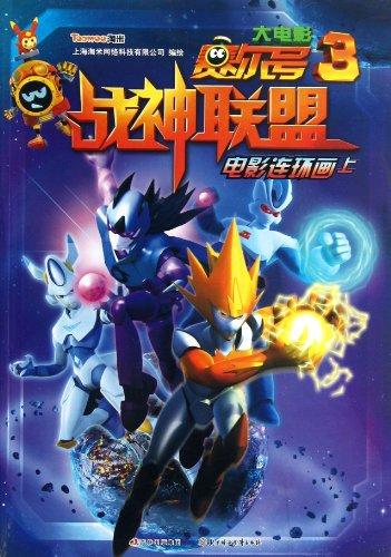 9787538576764: Seer Grand Movie 3 Mars League Movie Comic() (Chinese Edition)