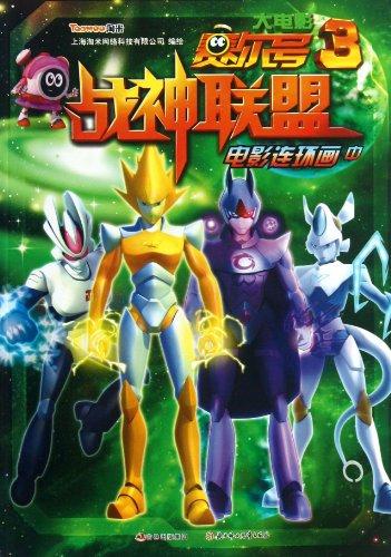 9787538576771: Seer Grand Movie 3 Mars League Movie Comic() (Chinese Edition)