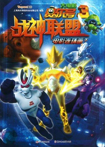 9787538576788: Seer Grand Movie 3 Mars League Movie Comic() (Chinese Edition)