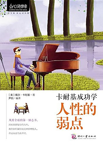 9787538583465: Human weakness(Chinese Edition)