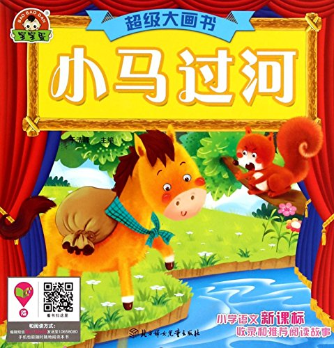 Super big picture book: Xiaomaguohe(Chinese Edition): YU QING FENG