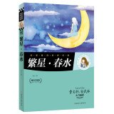 9787538585940: Spring stars(Chinese Edition)