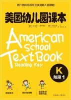 9787538586411: American Kindergarten textbook: K Phase 1(Chinese Edition)