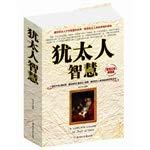 9787538587692: Jewish wisdom(Chinese Edition)