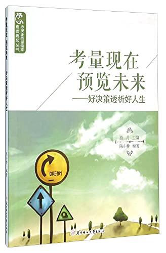 9787538593549: 考量现在预览未来--好决策透析好人生/心灵正能量绘本自强崛起丛书