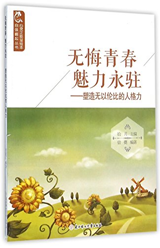 9787538593570: Youth of No Regrets While Always Be Charming (Chinese Edition)