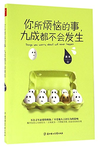 9787538595567: Ninety Percent of Disturbing Problems Never Happen (Chinese Edition)