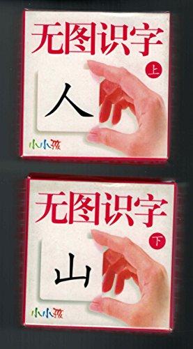 No Image Literacy (Set 2 Volumes)(Chinese Edition): BEN SHE.YI MING