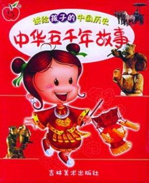 Chinese Stories Across 5000 Years: Zhou Chunling