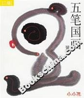 4-- Books ----- five-stroke painting small children: BEN SHE.YI MING