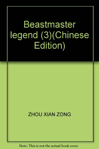 9787538617443: Beastmaster legend (3)(Chinese Edition)